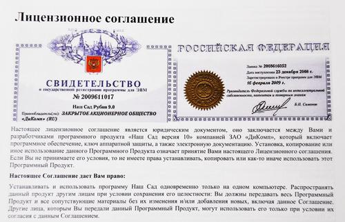 Ответ на Единый реестр российских программ для электронных вычислительных машин и баз данных