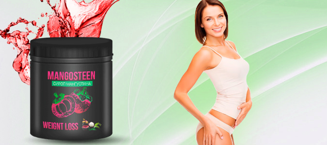 Применение мангустинового сока для похудения обусловлено его богатым составом и приятным вкусом