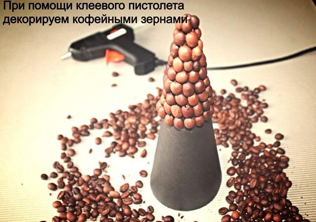 Конус оклеивают кофейными зернами. Для того чтобы между ними не просвечивал картон, оклейку выполняют в 2-3 слоя