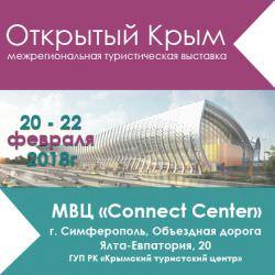 С 20 по 22 февраля 2018 года состоится выставка «Открытый Крым»