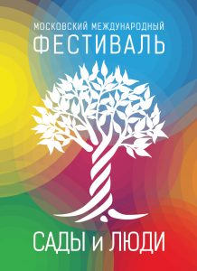 С 16 по 26 августа 2018 года пройдет V Московский международный фестиваль «Сады и Люди»