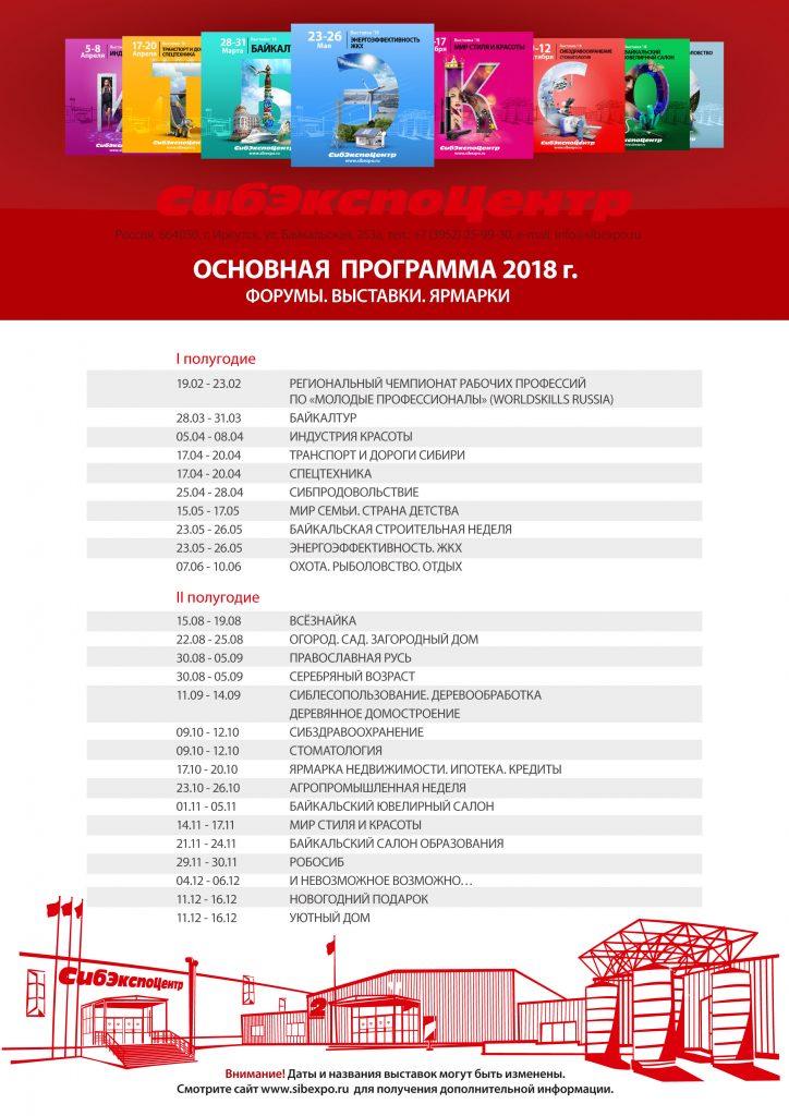 С 23 по 26 мая 2018 года в Иркутске пройдёт «Байкальская строительная неделя»