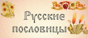 Тест: Русские пословицы продолжите?