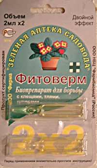 Фитоверм — средство, которое поможет избавиться от вредителей на ранних стадиях заражения
