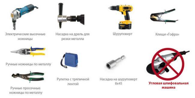 Необходимо подготовить рабочий инструмент